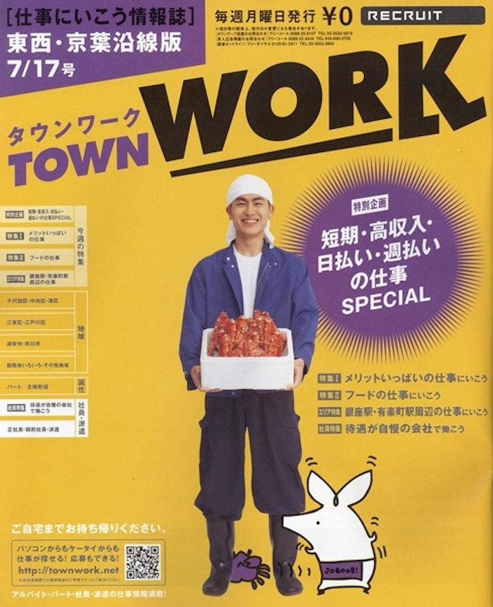 Town work 5 cách tìm việc làm thêm khi đi xuất khẩu lao động Nhật Bản 2017
