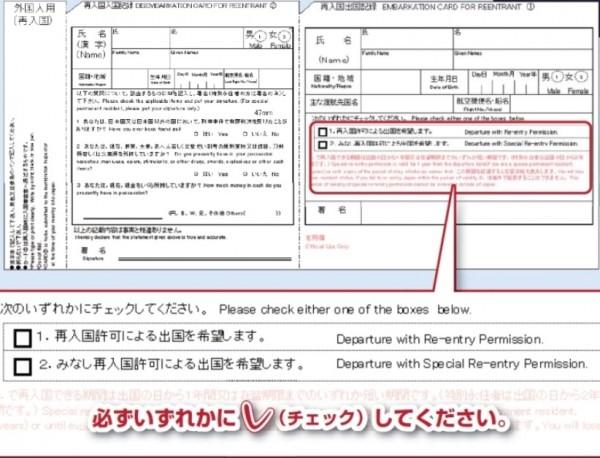 Giấy phép về nước tạm thời - Tái nhập quốc tại Nhật Bản
