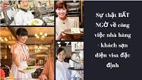Sự thật BẤT NGỜ về công việc nhà hàng - khách sạn diện visa đặc định