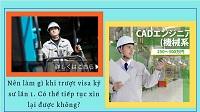 Nên làm gì khi trượt visa kỹ sư lần 1. Có thể tiếp tục xin lại được không?